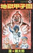 地獄甲子園、コミック1巻です。漫画の作者は、漫画太郎(漫画太郎)です。