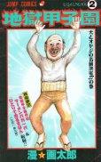 地獄甲子園、単行本2巻です。マンガの作者は、漫画太郎(漫画太郎)です。