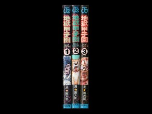 コミックセットの通販は[漫画全巻セット専門店]で!1: 地獄甲子園 漫画太郎(漫画太郎)