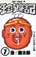 珍遊記(ちんゆうき) 漫画太郎