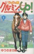 じゃじゃ馬グルーミンUP、コミック1巻です。漫画の作者は、ゆうきまさみです。