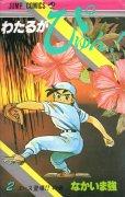 わたるがぴゅん!、単行本2巻です。マンガの作者は、なかいま強です。