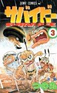 サバイビー、コミック本3巻です。漫画家は、つの丸です。