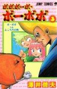 ボボボーボ・ボーボボ、コミック本3巻です。漫画家は、澤井啓夫です。