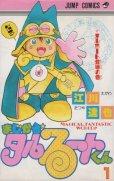 まじかるタルるートくん、コミック1巻です。漫画の作者は、江川達也です。