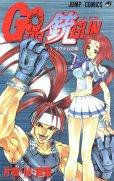 ゴーダガン、コミック1巻です。漫画の作者は、片倉・M・政憲です。