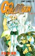 ゴーダガン、コミック本3巻です。漫画家は、片倉・M・政憲です。