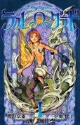 ラルグラド、コミック1巻です。漫画の作者は、小畑健です。