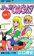 ストップ!ひばりくん!、コミック1巻です。漫画の作者は、江口寿史です。