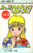 ストップ!ひばりくん!、コミック本3巻です。漫画家は、江口寿史です。