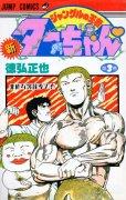 新ジャングルの王者ターちゃん、コミック本3巻です。漫画家は、徳弘正也です。