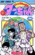 徳弘正也の、漫画、新ジャングルの王者ターちゃんの最終巻です。