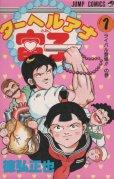 ターヘルアナ富子、コミック1巻です。漫画の作者は、徳弘正也です。