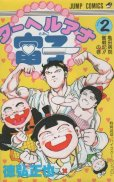 ターヘルアナ富子、単行本2巻です。マンガの作者は、徳弘正也です。