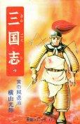 三国志、単行本2巻です。マンガの作者は、横山光輝です。
