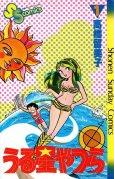 うる星やつら、コミック1巻です。漫画の作者は、高橋留美子です。