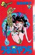 うる星やつら、単行本2巻です。マンガの作者は、高橋留美子です。