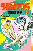 高橋留美子の、漫画、うる星やつらの表紙画像です。