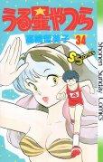 高橋留美子の、漫画、うる星やつらの最終巻です。