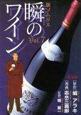 志水三喜郎の、漫画、瞬のワインの表紙画像です。