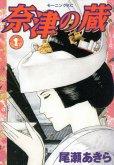 奈津の蔵、コミック1巻です。漫画の作者は、尾瀬あきらです。