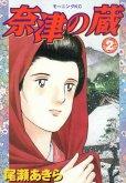 奈津の蔵、単行本2巻です。マンガの作者は、尾瀬あきらです。