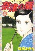 尾瀬あきらの、漫画、奈津の蔵の表紙画像です。
