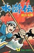 水滸伝、コミック1巻です。漫画の作者は、横山光輝です。