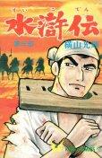 水滸伝、コミック本3巻です。漫画家は、横山光輝です。