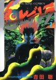 鬼のヒデトラ、コミック1巻です。漫画の作者は、吉田聡です。