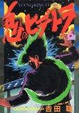 吉田聡の、漫画、鬼のヒデトラの表紙画像です。