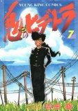 吉田聡の、漫画、鬼のヒデトラの最終巻です。