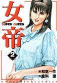 女帝、単行本2巻です。マンガの作者は、和気一作です。
