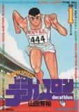 デカスロン、コミック1巻です。漫画の作者は、山田芳裕です。