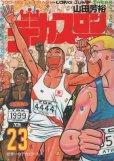 山田芳裕の、漫画、デカスロンの最終巻です。