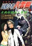 民俗学者八雲樹、コミック1巻です。漫画の作者は、山口譲司です。