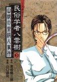 民俗学者八雲樹、コミック本3巻です。漫画家は、山口譲司です。