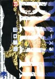 BIRTH(バース)、コミック本3巻です。漫画家は、山口譲司です。