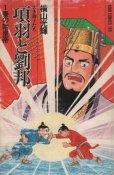 項羽と劉邦、コミック1巻です。漫画の作者は、横山光輝です。