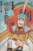 横山光輝の、漫画、項羽と劉邦の表紙画像です。