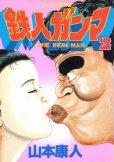 鉄人ガンマ、単行本2巻です。マンガの作者は、山本康人です。