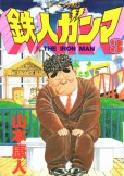鉄人ガンマ、コミック本3巻です。漫画家は、山本康人です。