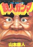 山本康人の、漫画、鉄人ガンマの表紙画像です。