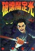 破壊魔定光(はかいまさだみつ)、コミック1巻です。漫画の作者は、中平正彦です。