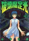 破壊魔定光(はかいまさだみつ)、単行本2巻です。マンガの作者は、中平正彦です。