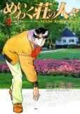 めいわく荘の人々、コミック1巻です。漫画の作者は、五十嵐浩一です。
