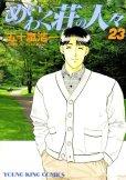 五十嵐浩一の、漫画、めいわく荘の人々の最終巻です。
