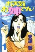 お天気お姉さん、コミック1巻です。漫画の作者は、安達哲です。