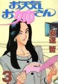 お天気お姉さん、コミック本3巻です。漫画家は、安達哲です。