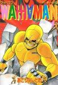 ワッハマン、コミック1巻です。漫画の作者は、あさりよしとおです。
